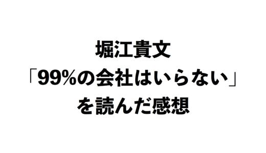 堀江貴文「99%の会社はいらない」レビュー