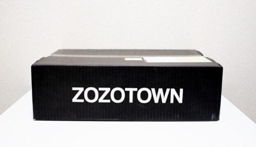ZOZOおまかせ定期便が届いたのでレビュー。正直、クソだった件。