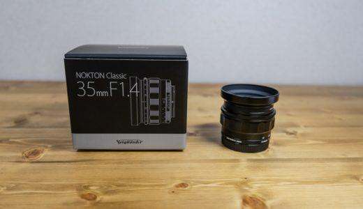 フォクトレンダー Nokton classic 35mm f1.4 E-mount レビュー