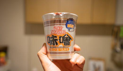 濃厚な味噌が美味い!4月1日発売の日清 カップヌードル味噌を食べてみた