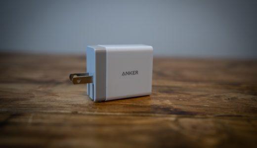 突然、Ankerの充電器が壊れた。Anker製品は品質が悪いので正直オススメしない。