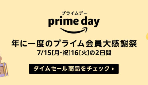Amazon prime day(プライムデー)2019の事前準備・お得情報まとめ