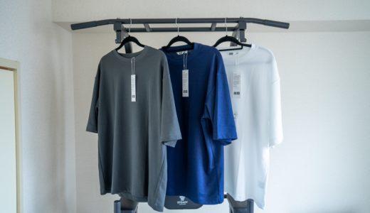 エアリズムコットンオーバーサイズTシャツの着心地・レビュー