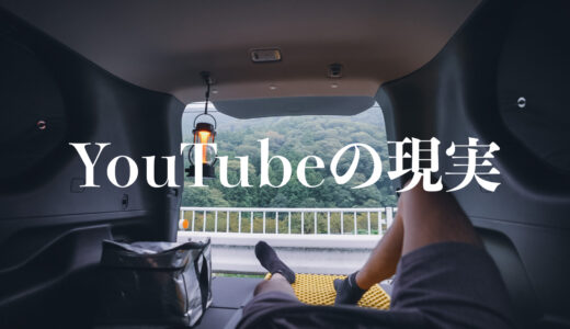 【遂に公開】2年間コツコツ頑張ったYouTubeチャンネルの登録者数は2XX人だった【闇】